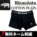 Ricacosta/Rhino COTTON PLAIN ブラック リカコスタ