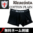 Ricacosta/EMBLEM COTTON PLAIN ブラック リカコスタ